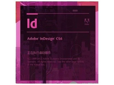 Adobe InDesign CS6  中文(BOX)