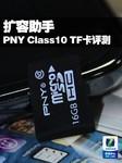 扩容助手 PNY Class10手机内存卡简评