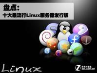 盘点:十大最流行的Linux服务器发行版