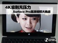 4K无压力 Surface Pro高清视频大挑战