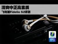 清爽中正高素质 飞利浦Fidelio S2评测
