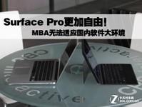 Macbook Air无法适应国内应用大环境