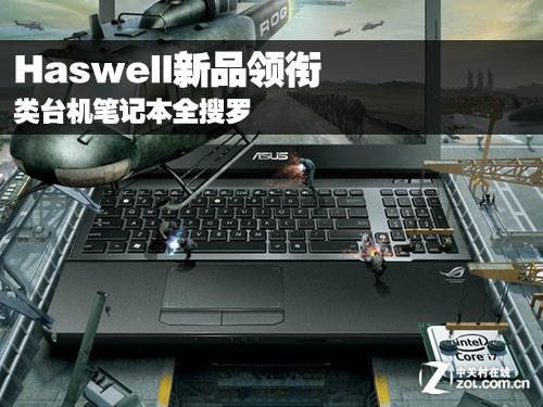 Haswell新品领衔 类台机笔记本全搜罗