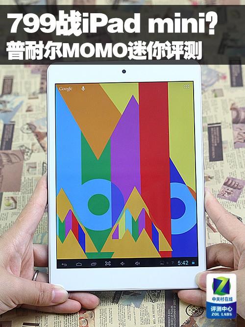 挑战iPad mini?普耐尔MOMO迷你评测