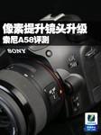 像素提升镜头升级 索尼入门单电A58评测