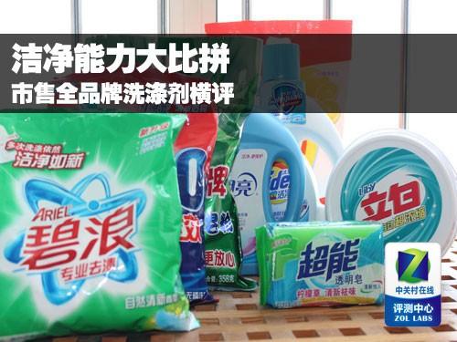 洁净能力大比拼 市售全品牌洗涤剂横评