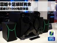 震撼表现 HiVi惠威GT1000音箱电影体验