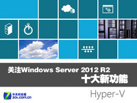 关注Windows Server 2012 R2十大新功能