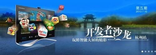 乐视在浙举办Letv Store开发者沙龙 大屏应用将成蓝海
