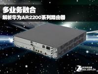 多业务融合 解析华为AR2200系列路由器