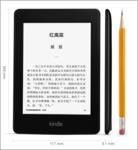 盘点Kindle Paperwhite个性化配件