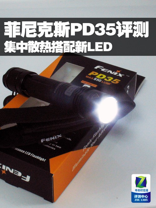 集中散热配备新LED 菲尼克斯PD35评测