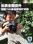 畫質全面提升 佳能70D多場景樣片評測