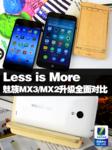 Less is more 魅族MX3/MX2升级全面对比