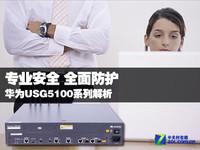 专业安全 华为USG5100系列方案解析