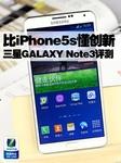 比iPhone5s懂创新 三星GALAXY Note3评测