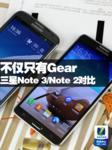 不仅只有Gear 三星Note 3/Note 2对比