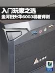入门玩家之选 金河田升华6003机箱评测
