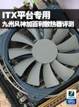 ITX平台专用 九州风神加百利散热器评测