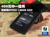 499元中一猛将 测威刚SP900 128GB SSD