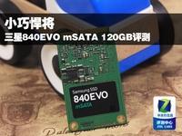 小巧悍将 三星840EVO mSATA 120GB评测