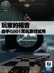 玩家的福音 血手G501耳机FPS游戏试用