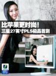 """时尚叫板苹果!三星""""悦彩""""27吋PLS首测"""