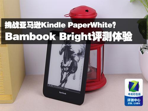 国货挑战Kindle 盛大bambook电子书评测