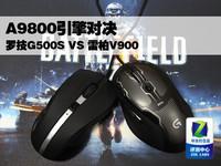 A9800引擎对决 罗技G500S VS 雷柏V900