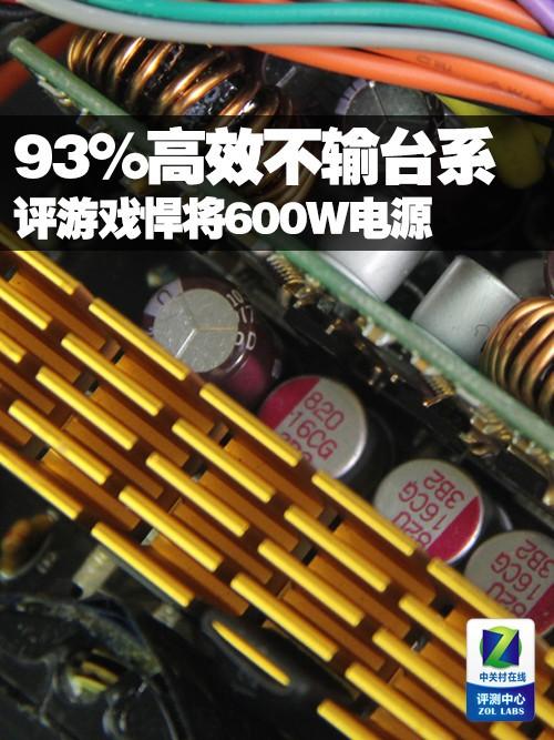 93%高效不输台系 评游戏悍将600W电源