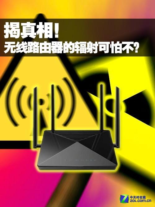 揭真相!无线路由器的辐射到底可怕不?