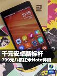 千元安卓新标杆 799元八核红米Note评测