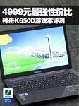 4999元最强性价比 神舟K650D游戏本评测