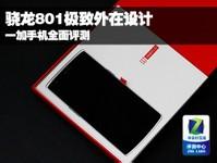 骁龙801极致外在设计 一加手机全面评测