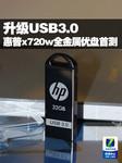 超90MB/s 惠普x720w USB3.0优盘首测