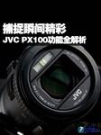捕捉瞬间精彩 JVC PX100功能全解析