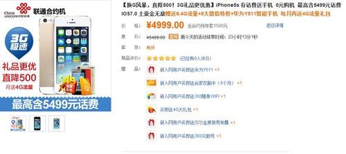 每日机话:广东联通苹果5s存话费得手机