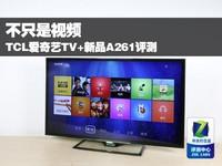 不只是视频 TCL爱奇艺TV+新品A261评测