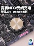 竟有NFC/无线充电 华硕Z97-Deluxe首测
