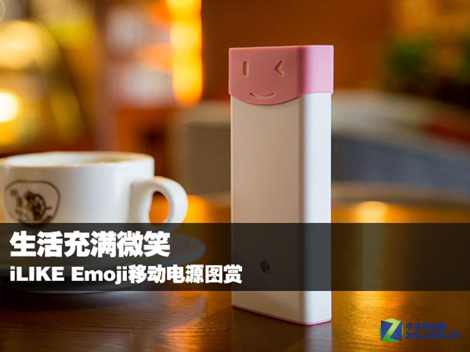 生活充满微笑 iLIKE Emoji移动电源图赏