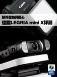 新外型独具匠心 佳能LEGRIA mini X评测