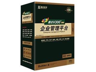 速达V300+.net-商业版