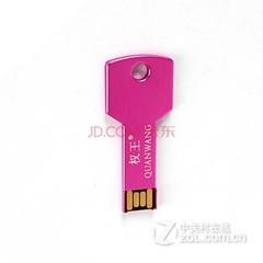 权王钥匙盘USB闪光盘-16G玫瑰红色