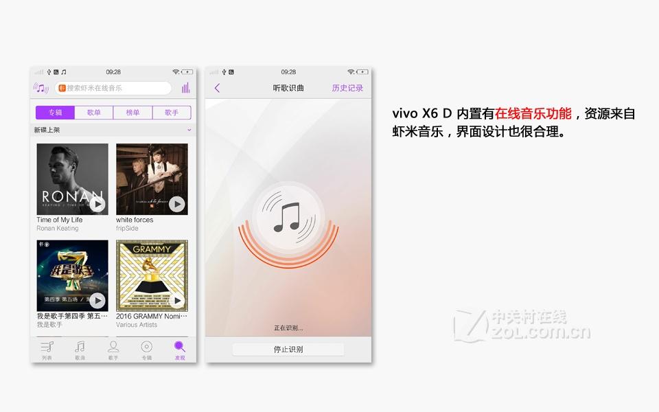 vivo X6(双4G)评测图解图片30