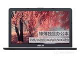 华硕 X541SC3160(4GB/500GB/2G独显)