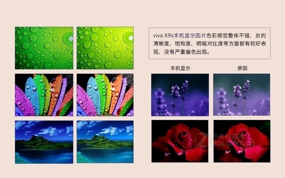 vivo X9s(全网通)评测图解图片14