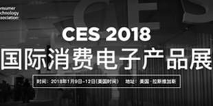 【CES】CES2018国际消费电子产品展