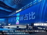 荣耀8X Max(4GB RAM/全网通)发布会回顾0