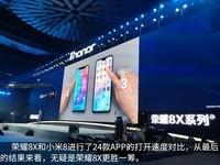荣耀8X Max(4GB RAM/全网通)发布会回顾6
