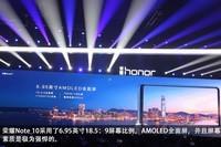 荣耀Note10(6GB RAM/全网通)发布会回顾2